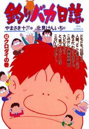 釣りバカ日誌(42) 漫画