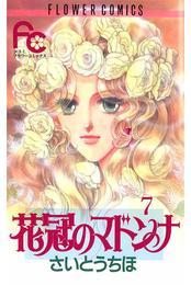 花冠のマドンナ(7) 漫画