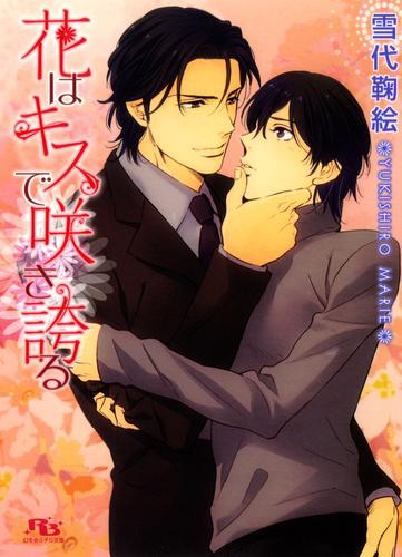 花はキスで咲き誇る 漫画