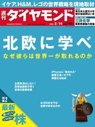 週刊ダイヤモンド 15年3月14日号 漫画