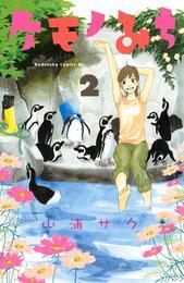 ケモノみち(2) 漫画