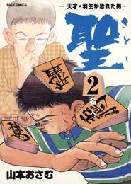 聖(さとし)-天才・羽生が恐れた男-(2) 漫画