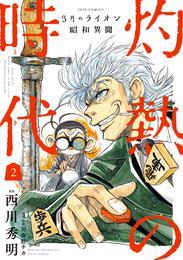 3月のライオン昭和異聞 灼熱の時代 2巻 漫画
