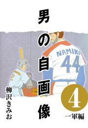 男の自画像 (4) 一軍編 漫画