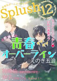 Splush vol.12 青春系ボーイズラブマガジン 漫画
