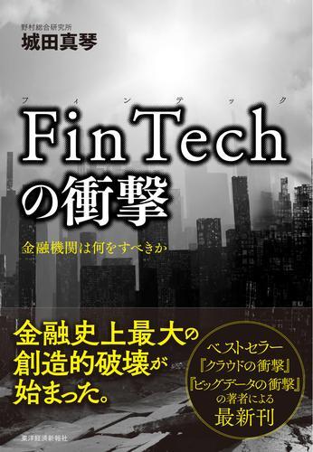 FinTechの衝撃―金融機関は何をすべきか 漫画