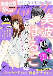 無敵恋愛S*girl Anette嘘つきな恋人 Vol.26