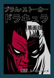 ブラム・ストーカー ドラキュラ萬画版VOL. 漫画