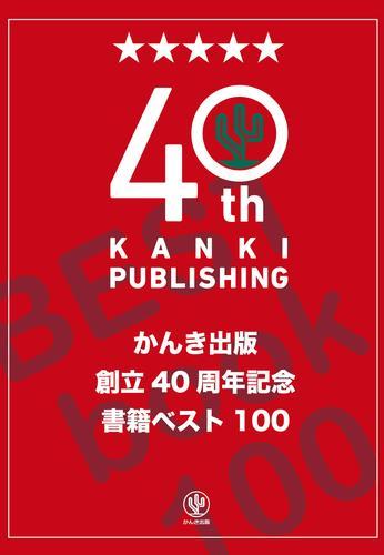 かんき出版創立40周年記念 書籍ベスト 漫画