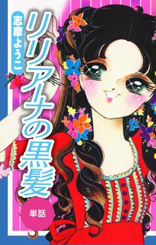 リリアーナの黒髪(単話) 漫画