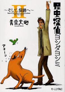昆虫探偵ヨシダヨシミ (1-2巻 全巻)