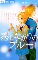 恋したがりのブルー (1-6巻 全巻) 漫画