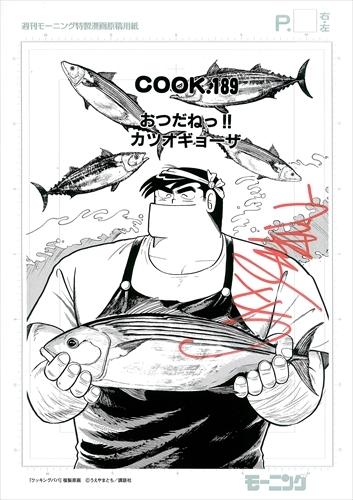 【直筆サイン入り# COOK.189扉絵複製原画付】クッキングパパ 漫画