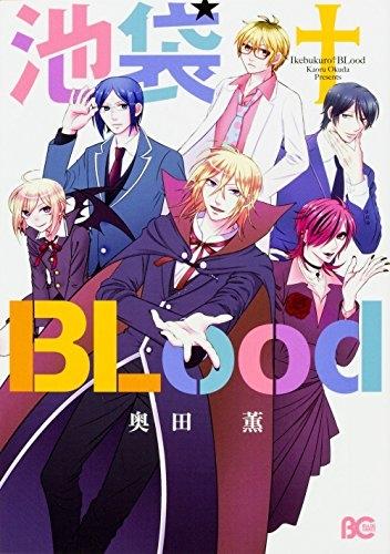 池袋†Blood 漫画