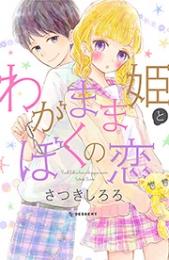 わがまま姫とぼくの恋 (1巻 全巻)