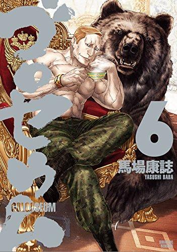 ゴロセウム (1-6巻 全巻) 漫画