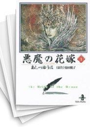 【中古】悪魔の花嫁 [文庫版] (1-12巻) 漫画