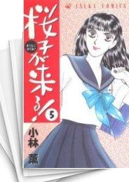 【中古】桜子が来る!  (1-10巻) 漫画