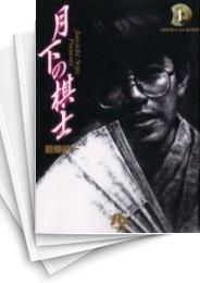 【中古】月下の棋士 [文庫版] (1-20巻) 漫画