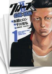 【中古】クローズZERO II 鈴蘭×鳳仙 (1-11巻) 漫画
