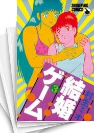【中古】結婚ゲーム (1-13巻) 漫画