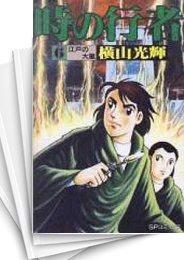 【中古】時の行者 (1-6巻) 漫画