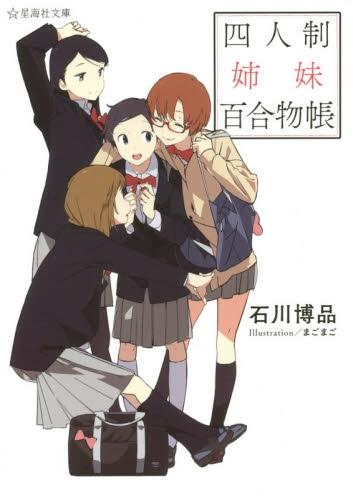 【ライトノベル】四人制姉妹百合物帳 (全 漫画