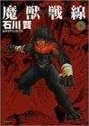 魔獣戦線Complete 漫画