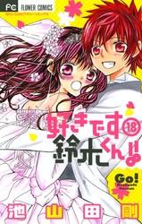 好きです鈴木くん!! 18 冊セット全巻 漫画