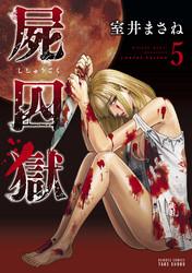屍囚獄(ししゅうごく) 5 冊セット全巻 漫画