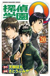 探偵学園Q(20) 漫画