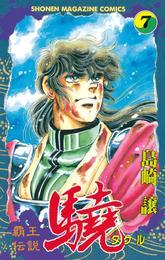 覇王伝説 驍(タケル)(7) 漫画