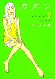 カズン 3 冊セット 全巻
