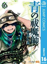青の祓魔師 リマスター版 16 漫画