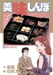 美味しんぼ(27) 漫画