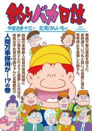 釣りバカ日誌(85) 漫画