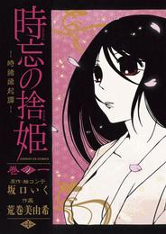 時忘の捨姫(1) 漫画