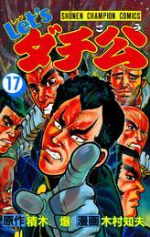 Let'sダチ公 17 漫画