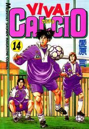 VIVA! CALCIO(14) 漫画