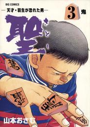 聖(さとし)-天才・羽生が恐れた男-(3) 漫画