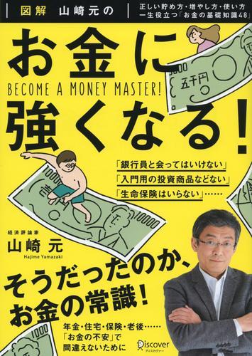 図解 山崎元の お金に強くなる! 漫画