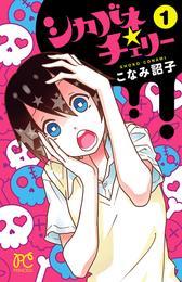 シカバネ★チェリー 1 漫画