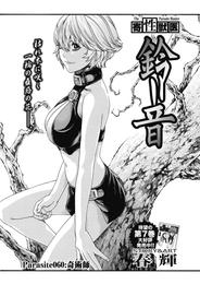 寄性獣医・鈴音【分冊版60】 Parasite.60 奇術師 漫画