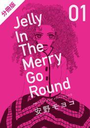 【分冊版】新装版 ジェリー イン ザ メリィゴーラウンド 1巻(上) 漫画