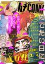 カチCOMI vol.30 漫画