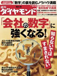 週刊ダイヤモンド 12年10月13日号 漫画