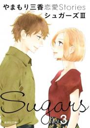 やまもり三香 恋愛Stories シュガーズ (1-3巻 全巻)
