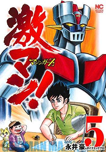 激マン!マジンガーZ編 (1-5巻 最新刊) 漫画