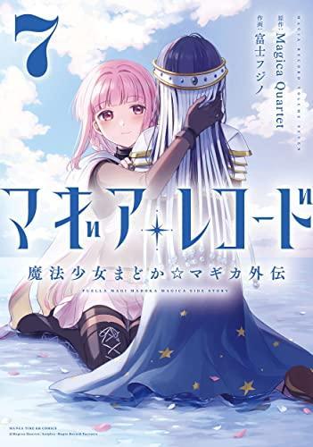マギアレコード 魔法少女まどか☆マギカ外伝(1巻 最新刊)