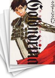 【中古】Golondrina −ゴロンドリーナ (1-5巻) 漫画